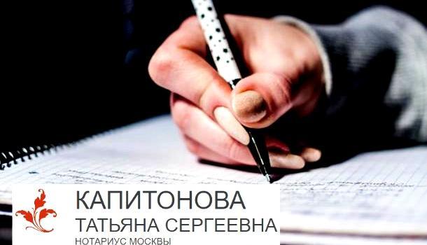 Записаться на приём к нотариусу Капитоновой