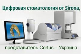 Всё для стоматологических клиник Украины