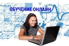 Обучение онлайн – современный способ постигать знания