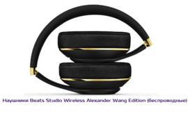 Ода беспроводным технологиям от Beats