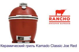 Kamado Joe — инновационные керамические грили