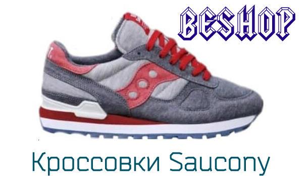 Кроссовки Саукони уже в Киеве!
