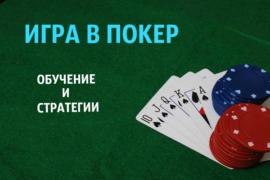 Где стоит сыграть в покер