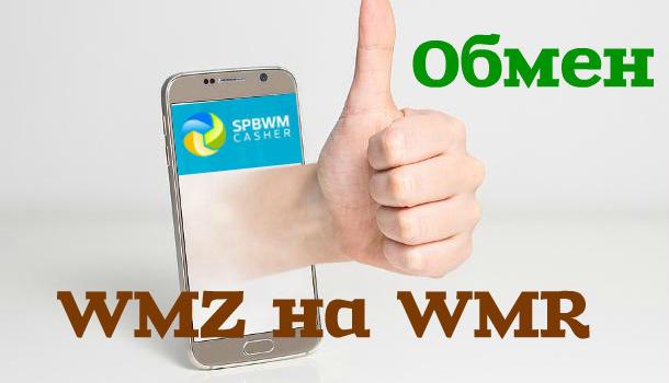 Где выгодно обменять WMZ на WMR