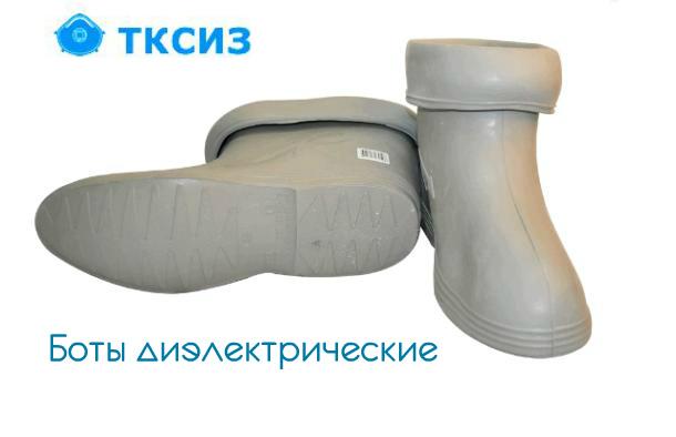 Специальная обувь для электриков