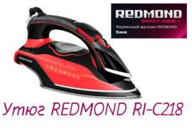За «умными» утюгами – в  фирменный магазин REDMOND