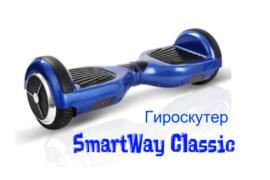 Гироскутеры и гироциклы