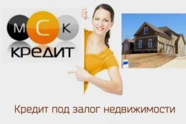 Кредит в столице под залог недвижимости