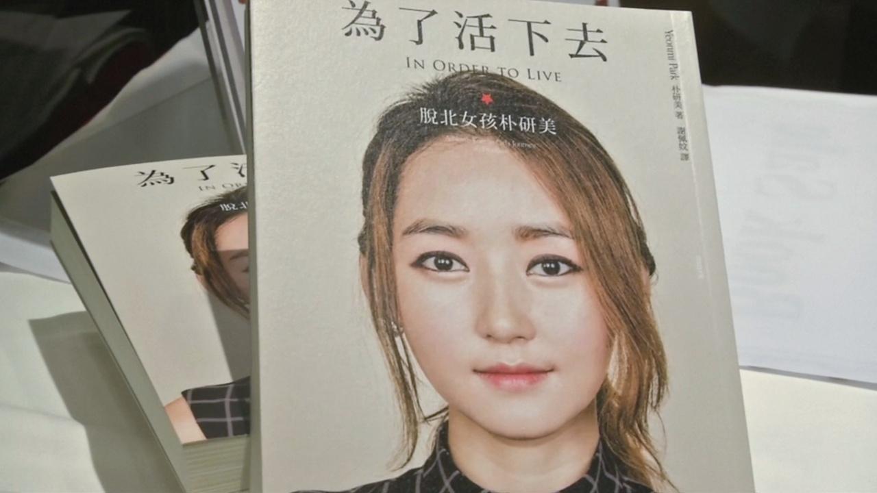 23-летняя правозащитница вспоминает о побеге из КНДР