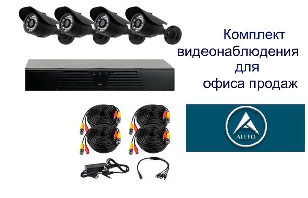 Установка видеонаблюдения в столице – компания Alefo