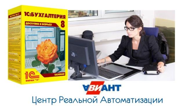Компания Авиант – центр реальной автоматизации  бизнес-процессов