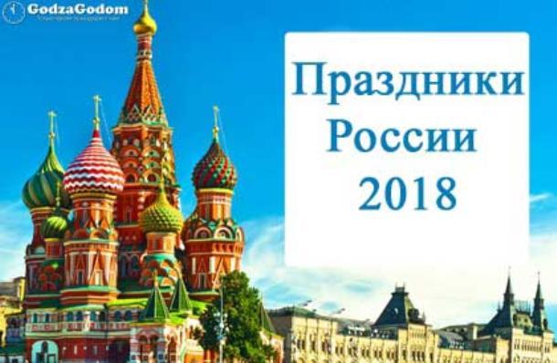 Самые любимые и популярные праздники в России
