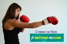 Ставки на бокс: как выиграть в интернет букмекерской конторе
