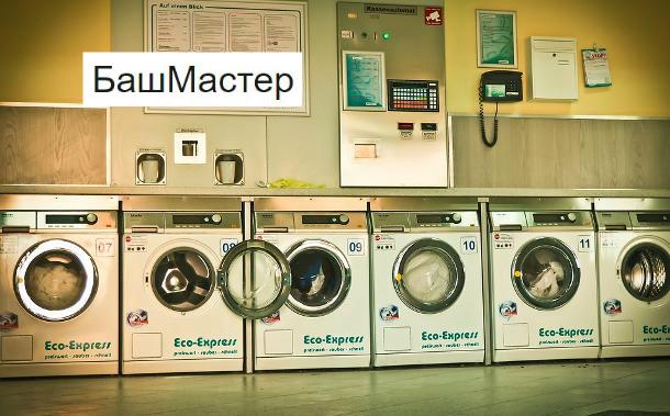 БашМастер – ремонт стиральных машин