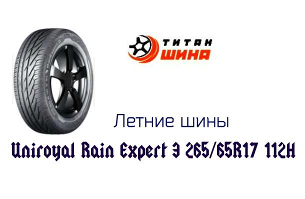 Почему шины должны быть Uniroyal?
