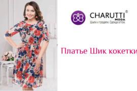 Женская одежда для требовательных модниц