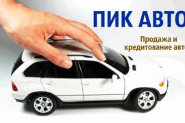 Купить автомобиль легко, если поможет «Пик Авто»