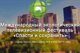 Международный экологический телефестиваль в Ханты-Мансийске