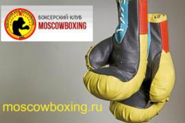 Занятия боксом для юных москвичей