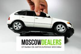 Топ 10 автосалонов Москвы