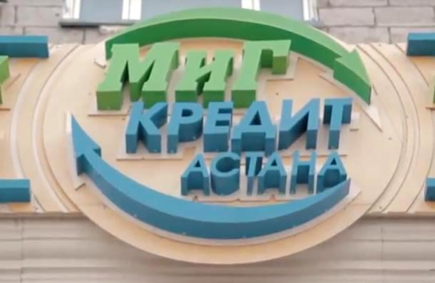 Кредитование в Казахстане