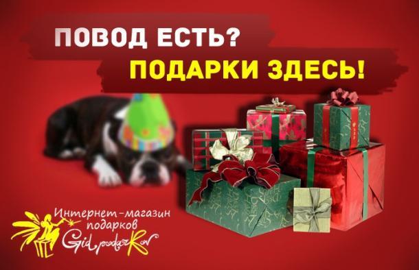 Магазин подарков в Новосибирске GIDPODARKOV.com