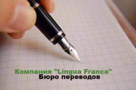 Все виды квалифицированных переводов в Алматы