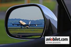 Нужны дешёвые билеты? Заходите на aviobilet.com