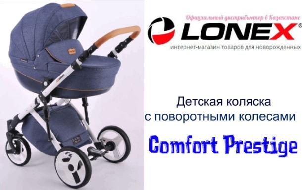 Lonex.kz –интернет магазин для малышей