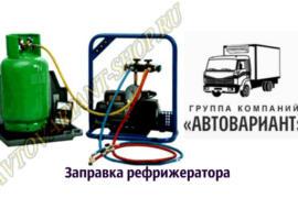 Ремонт и обслуживание рефрижераторов – важная составляющая эффективной эксплуатации транспорта