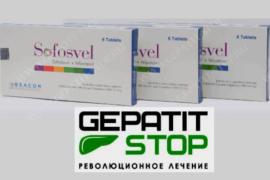 Интернет аптека «Гепатит Стоп» поможет решить глобальную проблему полного исцеления