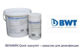 Очистка воды с компанией BWT
