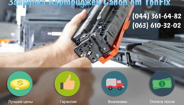 Инструкция по заправке лазерного картриджа для принтера