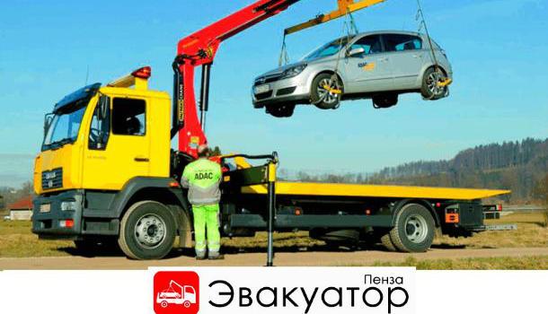 Компания «Эвакуатор Пенза» – к вашим услугам