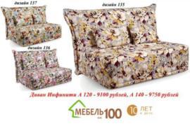 Купить в Краснодаре достойную мебель