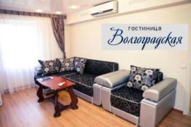 Мини-гостиница «Волгоградская» ждёт гостей