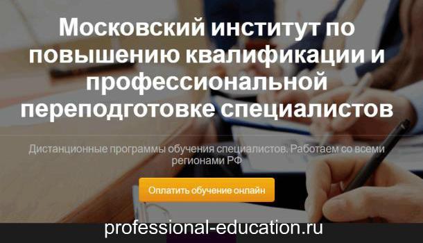 Учиться в Москве – дистанционно