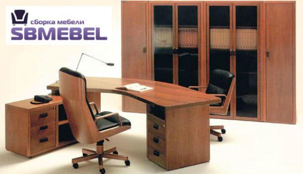 Кому доверить сборку офисной мебели?