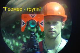 Геодезические работы в столице и Подмосковье