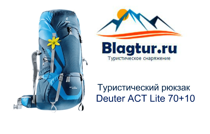 Собираясь в отпуск, выбери рюкзак