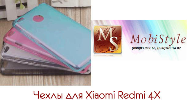 Быть мобильным и стильным – с Мобистайл!