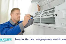 Под опекой СКВ-СЕРВИСА – климатическое оборудование