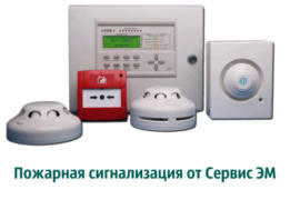 «Сервис ЭМ» – пожарная сигнализация в Москве