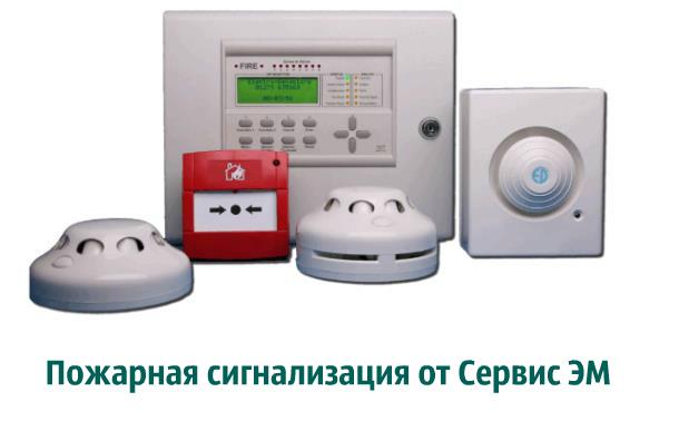 «Сервис ЭМ» — пожарная сигнализация в Москве