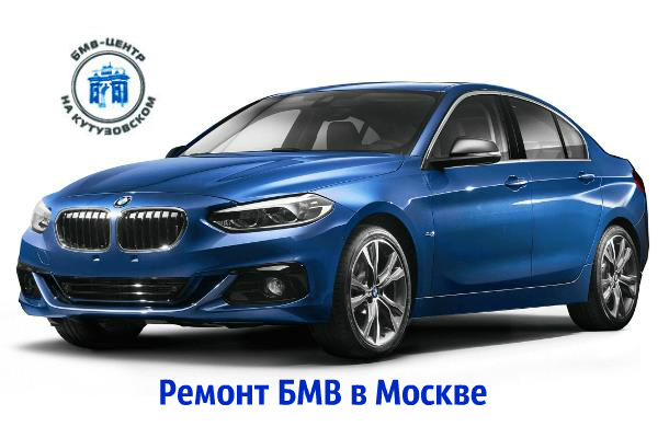 Где в Москве выполнить ремонт БМВ?