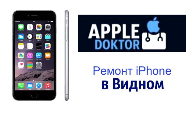Ремонт Айфонов можно доверить мастерам из Видного