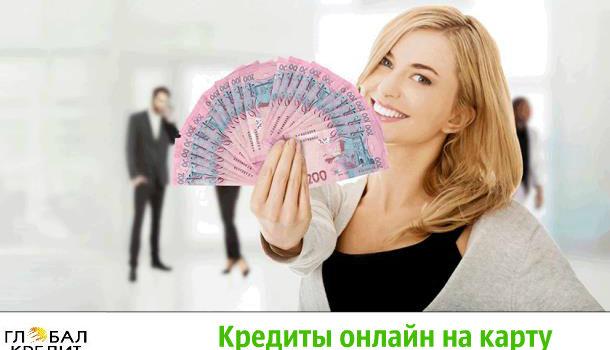 Как быстро получить кредит в Украине