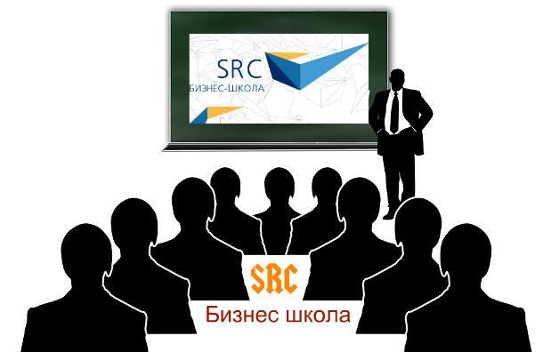 Бизнес-школа SRC в Москве