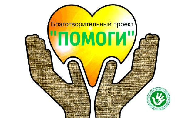 Благородная миссия фонда «Помоги!»