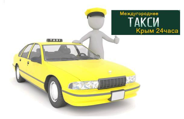 По Крыму – на такси